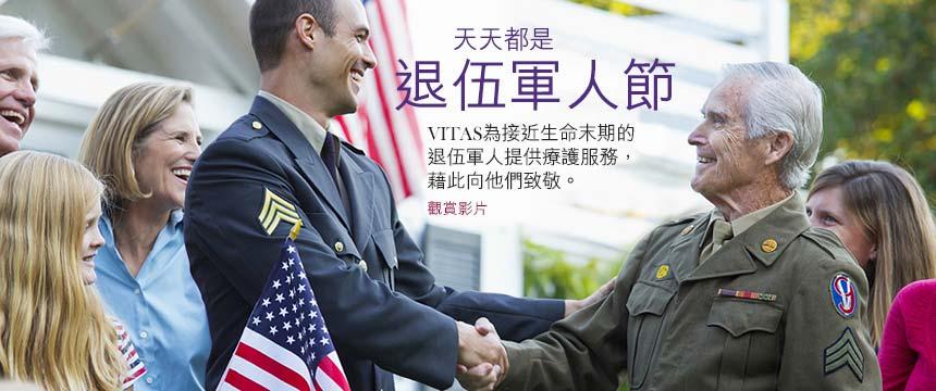 退伍軍人安寧療護 | VITAS安寧療護