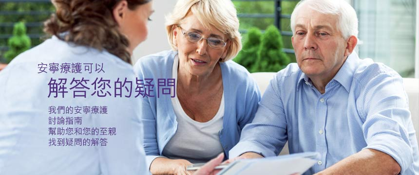 安寧療護可提供協助 | VITAS安寧療護